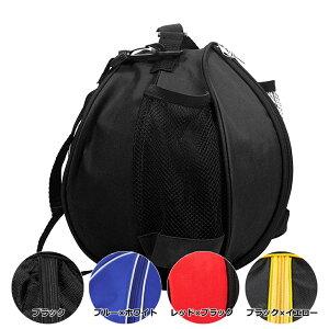 バスケットボール サッカー ボールバッグ ボール入れ ボールケース ショルダーストラップ 防水 全4色 バスケットボールバッグ 収納ポケット付 防水 7号球 バスケ用バッグ バスケ用リュック