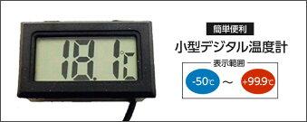 簡単便利小型デジタル温度計-50℃〜+99.9℃対応