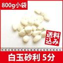 白玉砂利 ホワイト化粧砂利 5分(12mm〜20mm) 小袋 800g〔送料無料・離島別途〕【レターパックは代引不可】