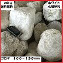 白玉砂利 ホワイト ゴロタ(100mm〜150mm) 20Kg〔送料無料・離島別途〕