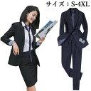 【サイズ有S/M/L/XL/2XL/3XL/4XL】リクルートスーツ ビジネススーツ レディース おすすめ 女性 スーツ おしゃれ セットアップスーツ レディーススーツ パンツスーツ スカートスーツ 通勤制服da101h2h2l6/代引不可 05P24Dec15