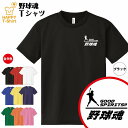 【おもしろTシャツ 野球】野球魂 ドライ Tシャツ Aキッズ ジュニア S〜XLサイズ 男性 女性 メンズ レディース トレーニング ウェア スポーツ ユニフォ