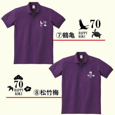 エンブレム古希祝いポロシャツS〜XLサイズ古希男性女性おしゃれメンズレディース誕生日プレゼント誕生祝紫色紫ちゃんちゃんこ70歳ギフトプチギフトお祝い贈り物長寿祝花見父母お礼おもしろtシャツ面白tシャツ