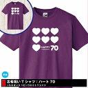 ハート 70 古希祝い TシャツS〜XL