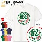 【おもしろTシャツ】日本一のん兵衛Tシャツ|ティーシャツティシャツtシャツSMLXL男性女性メンズレディース誕生日プレゼントギフト部屋着インナーオリジナルペアおもしろtシャツネタtシャツのんべえ宴会グッズパロディギャグどん兵衛