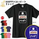 【おもしろTシャツ】ホッピーTシャツ「ハッピー」|ティーシャツティシャツtシャツSMLXL男性女性メンズレディース誕生日プレゼントギフト部屋着インナーオリジナルペアおもしろtシャツネタtシャツ宴会グッズパロディギャグ面白Tシャツ酒Tシャツ