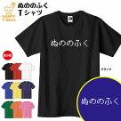 【おもしろtシャツ】ぬののふくTシャツ SMLXL3L4Lティーシャツティシャツtシャツ半袖バースデープレゼント誕生日祝い男性女性おしゃれ誕生日プレゼントギフトプチギフトお祝い贈り物誕生祝いキッズTシャツ子供Tシャツ子供服こども服