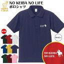 【おもしろシャツ 競馬】NO KEIBA NO LIFE ポロシャツ  S M L XL 3L 4L ...