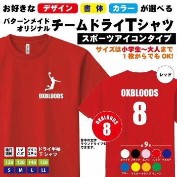【オリジナル名入れTシャツ】チームTシャツ[スポーツバージョン]