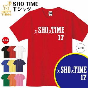 【おもしろTシャツ】SHO TIME ドライ Tシャツ | S M L XL 3L 4L ティーシャツ ティシャツ tシャツ 半袖 男性 女性 メンズ レディース プレゼント ギフト 部屋着 ペア おもしろ tシャツ ネタtシャツ グッズ パロディ ギャグ 面白 Tシャツ 大谷翔平