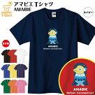 AMABIEアマビエドライTシャツ|SMLXL3L4Lティーシャツティシャツtシャツ半袖部屋着ルームウエアSTAYHOMEすていほーむ対策自宅待機自粛ギフトペア家族親子疫病退散あまびえアマビエ面白TシャツおもしろtシャツネタTシャツ