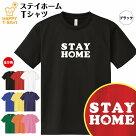 ステイホームドライTシャツA SMLXL3L4Lティーシャツティシャツtシャツ半袖部屋着ルームウエアSTAYHOMEすていほーむ対策自宅待機自粛ギフトペア家族親子疫病退散あまびえアマビエ面白TシャツおもしろtシャツネタTシャツ