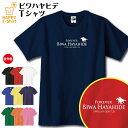 【競馬 tシャツ】ビワハヤヒデ Tシャツ3L・4L メンズ レディース 男性 女性 ギフト プレゼン ...