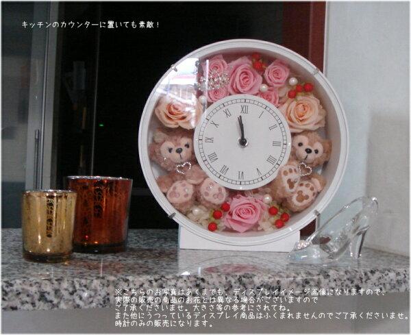 結婚祝いにいかが?ディズニーシー★ダッフィー&シェリーメイがついた時計丸。掛け時計としても、置時計としてもつかえます。プレゼントにおすすめ!プリザーブドフラワー結婚祝い★【Disney