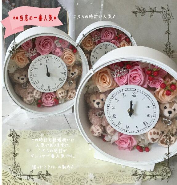 結婚祝いにいかが?ディズニーシー★ダッフィー&シェリーメイがついた時計。掛け時計としても、置時計としてもつかえます。プレゼントにおすすめ!プリザーブドフラワー結婚祝い★【Disney