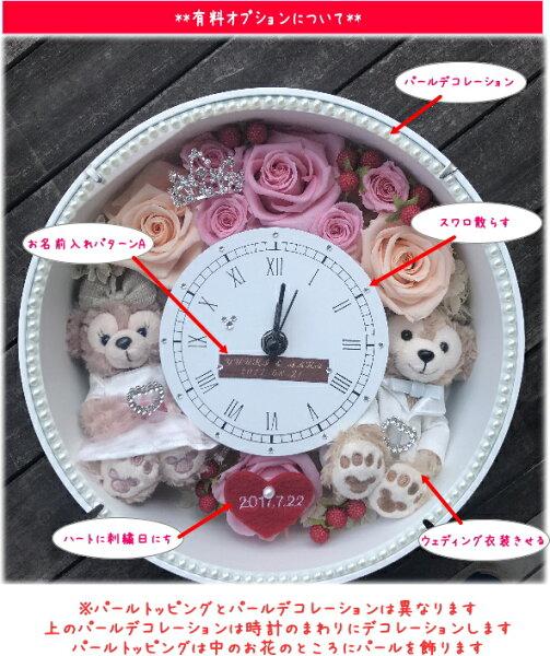 **花時計**結婚祝いにいかが?ディズニーシー★ダッフィー&シェリーメイがついた時計丸。掛け時計としても、置時計としてもつかえます。プレゼントにおすすめ!プリザーブドフラワー結婚祝い★【母の日