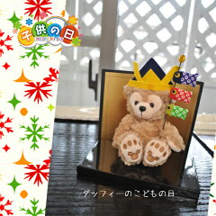 五月人形☆ディズニー☆こどもの日☆ダッフィー※デザインおまかせ2016