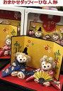 送料無料!☆☆雛人形☆ひなまつり☆ディズニーランド☆ダッフィー2016 2017☆名いれ☆デザインお ...