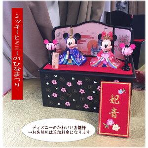 Kostenloser Versand! ☆ 2016 ☆ Hina Doll ☆ Hina Matsuri ☆ Disneyland ☆ Mit Tragetasche 2015 ☆ Name ★ ☆☆ Kompakt ☆ Klein 2018 2019
