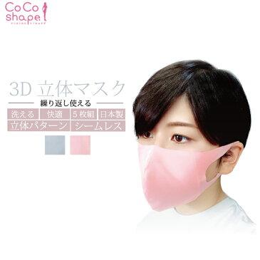 【送料無料】3D 立体 マスク 5枚 日本製 在庫あり 小さめ 洗える メンズ 大人 痛くない ウレタン 綿 ピンク グレー 大きめ 普通 生地 無地 キッズ 繰り返し 何度も使える 国産 三次元 洗濯 できる 即納 即日 超快適 即配達 シームレス サラサラ 柔らかい 3サイズ