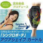 履いて動けばカロリー消費!日常生活が水中ウォーキングに!理想の健康シルエットへまっしぐら!8つの「水中エクササイズ機能編み」でボディラインにアプローチ!