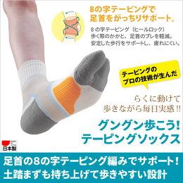 テーピング靴下ソックス男女兼用伸縮サポート斎藤隆正先生グングンシェイプテーピングソックス[TPG]