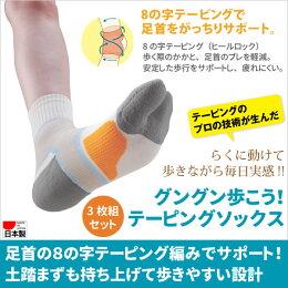 【3枚組セット】テーピング靴下ソックス男女兼用伸縮サポート斎藤隆正先生グングンシェイプテーピングソックス[TPG]