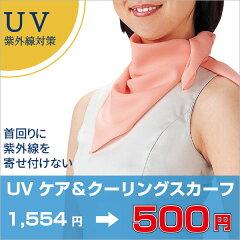 UVカット スカーフ ピンク【UVケア&クーリングスカーフ】日焼け 紫外線 対策に。無地なので…
