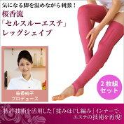 桜香純子プロデュースセルライト撃退のプロが考案!気になる脚を温めながら刺激!桜香流Ⓡ「セルスルーエステⓇ」レッグシェイプ