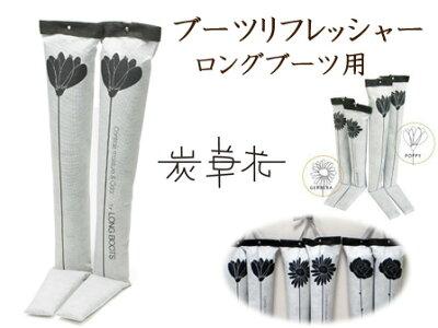 【炭草花ブーツリフレッシャー・ロング】(ロングブーツ用)
