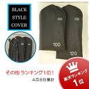 日焼けに弱い革製品をしっかり守るブラックカラーの洋服カバー。丈100cmのジャケット用です【ブ...