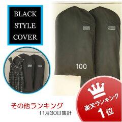 日焼けに弱い革製品をしっかり守るブラックカラーの衣装カバー。丈100cmのジャケット用です日焼...