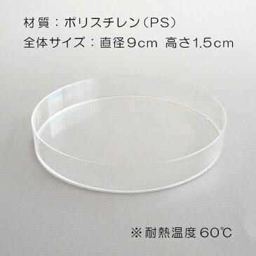 プラスチック シャーレ 色調整 小物保管