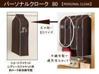【パーソナルクロークサイズ80】ショート丈のジャケット用