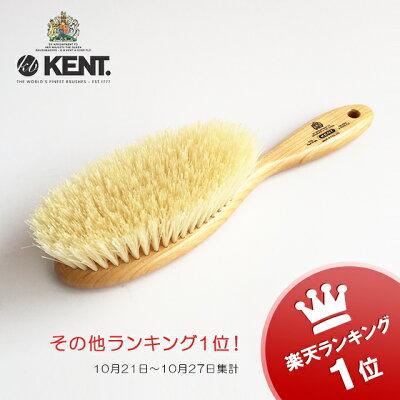 英国王室御用達の天然豚毛ブラシ【ケント洋服ブラシ】花粉対策にも!