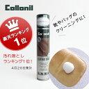 MAX500円クーポン発行中★革クリーナー コロニル レザーソープ