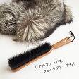 2016年秋 再入荷 ファー・毛皮用ブラシ 安心の日本製 洋服ブラシ