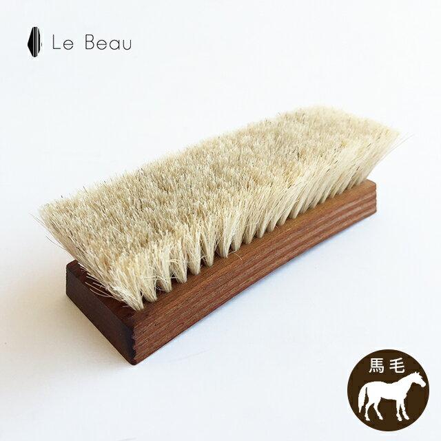 Le Beau 馬毛ブラシ(白)靴磨き レザーケア 【ランキング1位受賞アイテム】メール便不可
