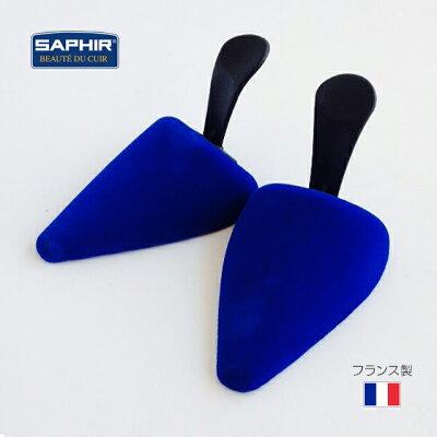 サフィールパンプスキーパー(ブルー)フランス製