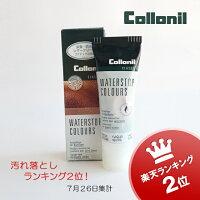 フッ素配合の浸透系万能防水クリーム【ウォーターストップチューブ】