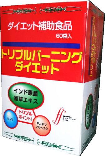 トリプルバーニングダイエット3粒×60包(旧商品名 :インド式アー...