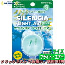 DKSHジャパン サイレンシア・フライト・エアー Sサイズ 1ペア入 携帯ケース付 24mm(全長)×10mm(直径) 飛行機用耳せん 気圧コントロール機能付 572
