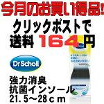 ドクターショール強力消臭・抗菌インソール21.5cm〜28.0cm男女兼用