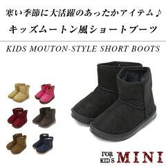 【全品ポイント10倍10月12日まで】ムートン風ショートブーツ FOR KID'S MINI