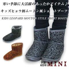 【福袋対象アイテム】ヒョウ柄ムートン風ショートブーツ FOR KID'S MINI