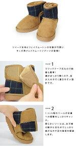 【キッズ】ツイード切替フェイクムートンブーツ全8色シューズムートン16〜20cmチェスナットマジックテープ