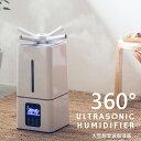 大型超音波加湿器 次亜塩素酸対応 13L 360° ULTRASONIC HUMIDIFIER 3段階調整 ミストモード イオンモード タイマー機能 おやすみモード 超音波式 「新しい生活様式」HAPTIC ハプティック