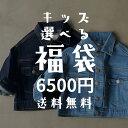 キッズ 選べる福袋 【福袋チケ...