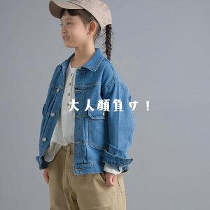 【OMNES】キッズ ストレッチゆるデニムジャケット Gジャン 子供 こども 男の子 女の子 100cm 120cm 140cm カジュアル HAPTIC ハプティック