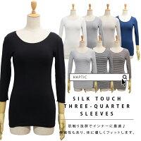 【メール送料無料】シルクタッチ無地Uネック七分袖TシャツFサイズカラー全8色!1枚で着てもインナーとしても◎